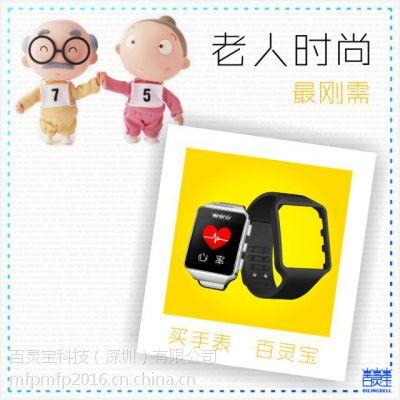 老年人定位手表,老人智能定位手表,老人心率手表,老人智能手表,老人手表