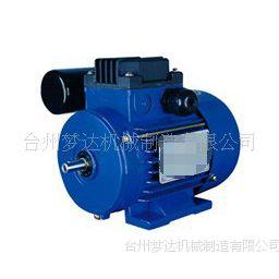 厂家供应YY系列单相电容运行异步电动机
