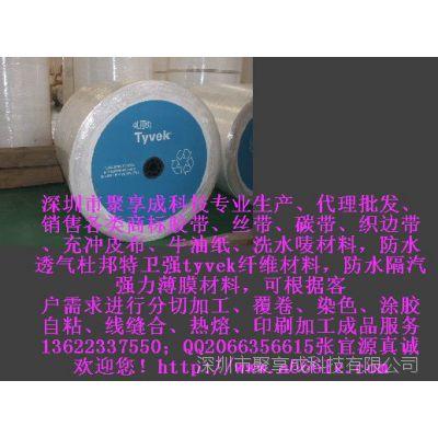 代理进口美国Duponttyvek泰维克杜邦特卫强防水透气纸纤维无纺布