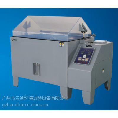 供应广州汉迪盐雾腐蚀试验箱 酸碱腐蚀 模拟海洋气候 盐雾机