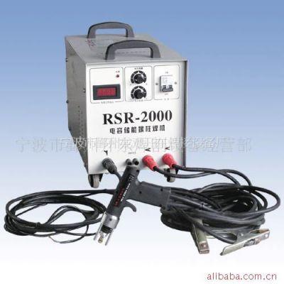 供应奇锐RSR-2000 储能螺柱焊机及焊割设备