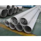 大量供应316L不锈钢无缝管