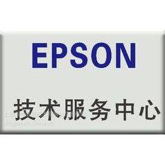 松江区爱普生打印机维修网点,epson打印机维修,爱普生打印机卡纸,不吸纸维修电话