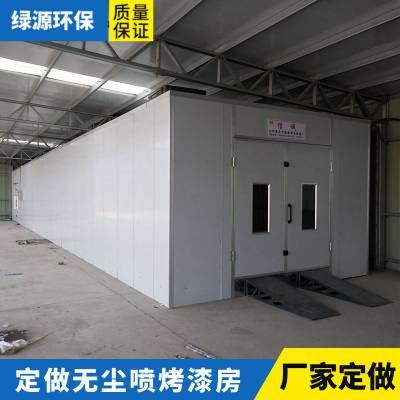 厂家定做电动车打磨喷涂线 打磨房 喷漆房 烤漆房 济南绿源环保