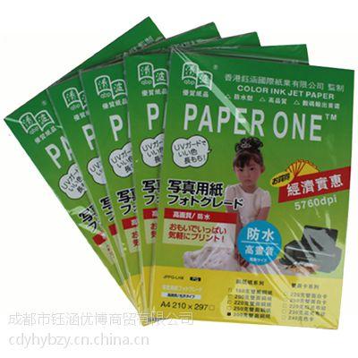 清波(Qingbo)A4 300克 双面铜版纸 喷墨铜版打印纸 彩喷铜版纸 铜版纸