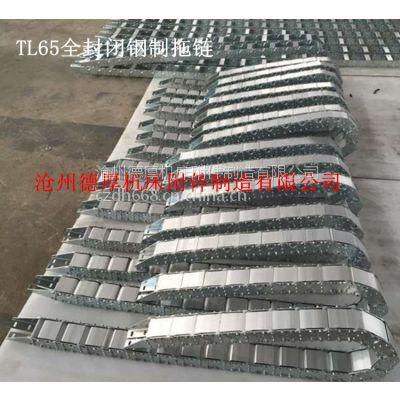 德厚生产冶金连铸设备用钢制拖链 油管拖链 耐磨损 防腐蚀