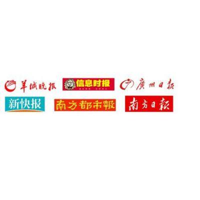 供应广州日报招聘广告业务办理中心 欢迎来电咨询