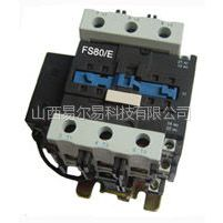 供应FS400/E 邦浦FS400E 接触器FS400
