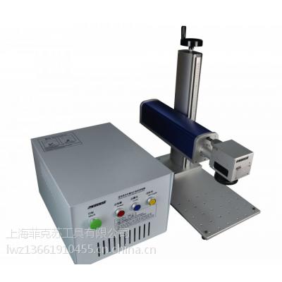 上海菲克苏便携标记机光纤激光打标机,