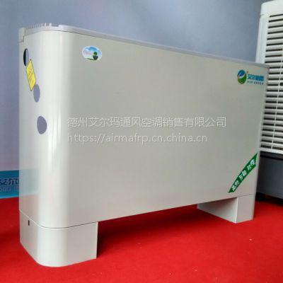 艾尔格霖立式明装风机盘管代替暖气片选择