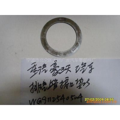 供应重汽豪沃汽车排气管接口垫