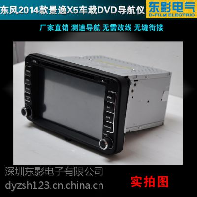 供应全国火爆供应东风风行景逸X5专用DVD导航仪 东风风行景逸X5车载导航批发与安装
