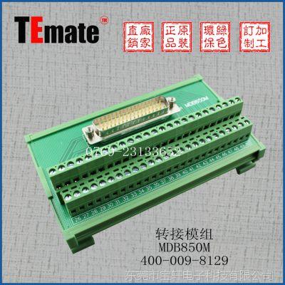 I/O模块MDB850M PLC输出等自动化设备专用端子台 继电器模组批发
