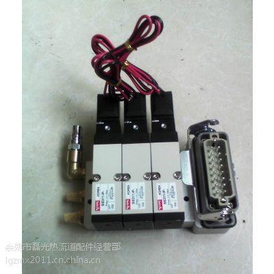 供应热流道3组电磁阀