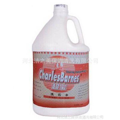 超宝DFF015洗石水 大理石瓷砖外墙清洗剂 地板除锈剂清洁剂清洗液