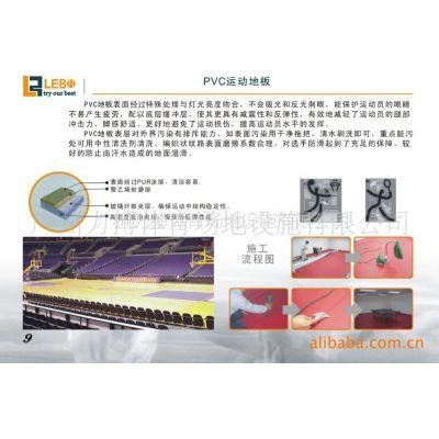 供应PVC运动地板 羽毛球场  场地铺设器材
