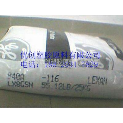 供应PC沙伯基础945A-116阻燃防火V-0:抗紫外线PC