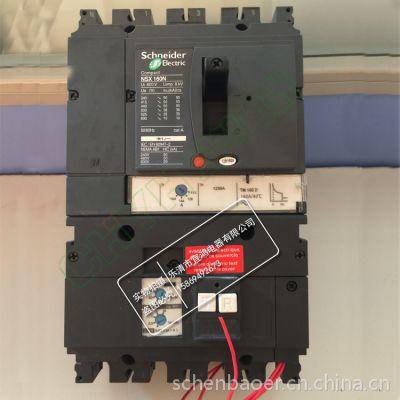 NSX160N Vigi 施耐德漏电空开 塑壳漏电断路器 三相三线漏电保护器