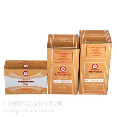 广州海珠区盛财纸品包装厂家可定制 盒子加工定制设计 各类酒盒,化妆品,护肤品包装折叠彩盒定做印刷批发