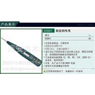 陕西西安世达工具代理多功能LED感应试电笔 测电笔 62601世达工具