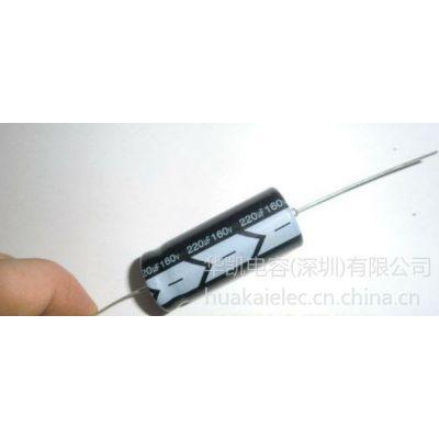 液晶电视专用铝电解电容器/医疗器材专用品卧式轴向品,穿芯引线型厂家.GD电容