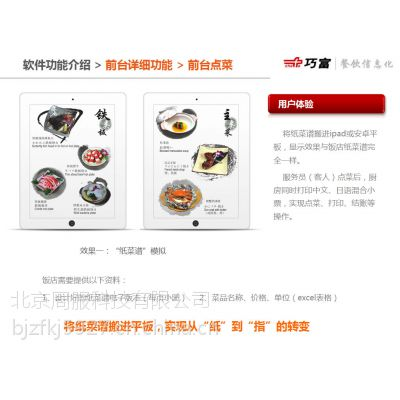 供应互联网 BS架构 巧富日语餐饮软件