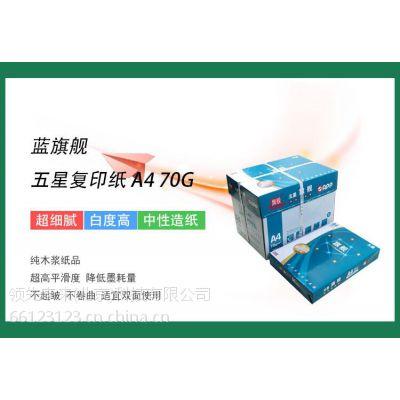蓝旗舰5星复印纸 A4 70G 500张/箱 (5包/箱)