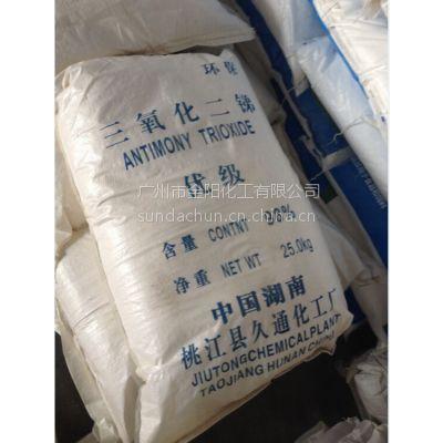 DGJY提供深圳,佛山,广州,惠州三氧化二锑阻燃粉/内塑外编25KG/袋