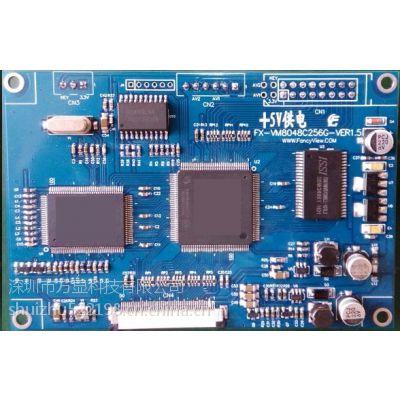 方显7寸串口屏彩色液晶模块