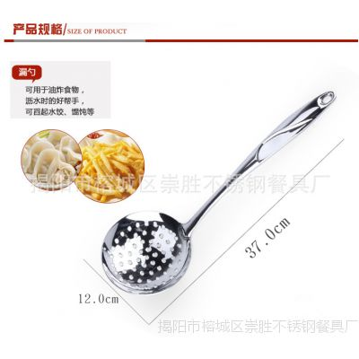 不锈钢 漏壳 火锅漏勺 水饺勺 烹饪铲勺漏 锅铲 粥勺 厨具空心柄
