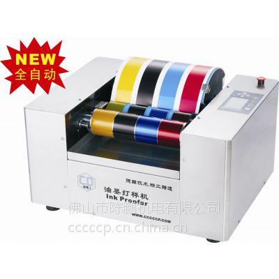 CP235-A胶版印刷展色仪UV油墨打样机 一件起批