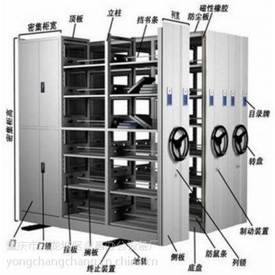 永昌办公家具(图)、密集档案架厂家、奉节密集档案架
