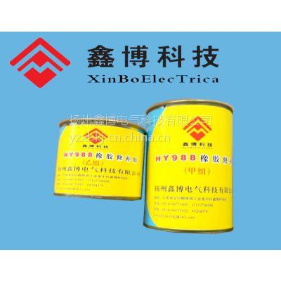 供应扬州鑫博、HY988橡胶修补剂、批发