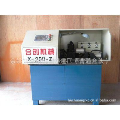 供应余姚优质摩擦焊机,型号X-200-Z自动焊机设备,经济型质量好