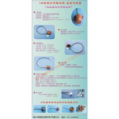 供应佛山恒顺杰厂家直销电磁炉18#热敏电阻 温度传感器