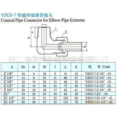 供应YZG5-7焊接式弯通终端锥管接头