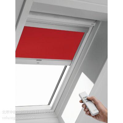 威卢克斯天窗配件 美式平顶室内全遮光太阳能动力窗帘DSC