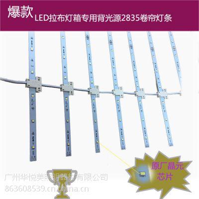 拉布灯箱专用LED2835单面卷帘灯条 12v启动 亮度均匀 寿命长