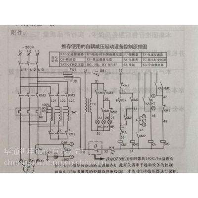 华通机电直销降压起动自耦变压器QZB-J-500KW