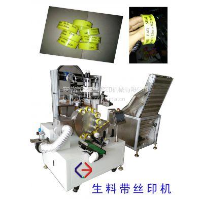 生料带丝印机-东莞市联益丝移印机械有限公司