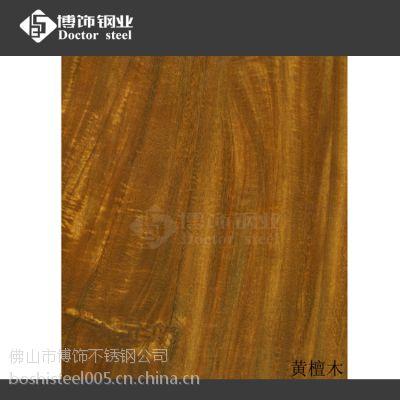 430不锈铁木纹板 热转印不锈钢黄檀木 不锈钢门板木纹板图片