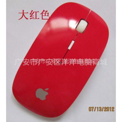 供应特价超薄可爱游戏无线鼠标 台式笔记本USB光电2.4G光电无线鼠标