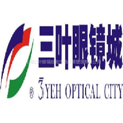 供应黄浦 哪种品牌的眼镜片比较好 行业 上海三叶