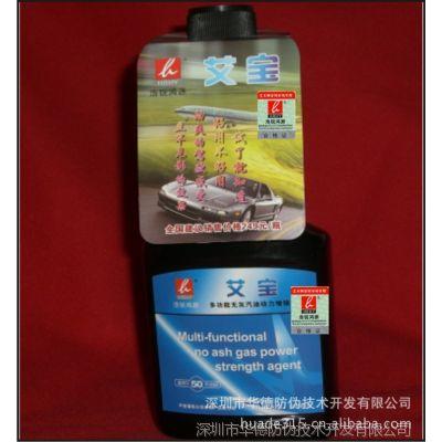 供应专业生产清净剂防伪标签,汽油清净剂防伪标签