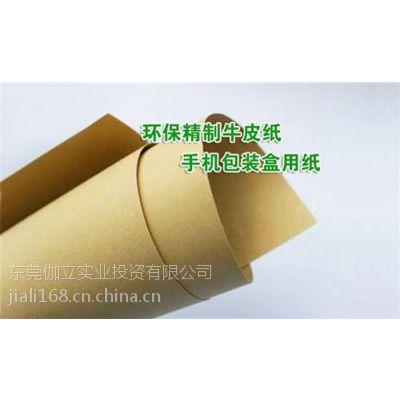 牛皮纸厂家,桥头牛皮纸,伽立实业