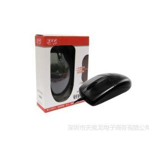 供应大品牌 针光大鼠标 台式机电脑/笔记本鼠标 USB接口 厂家 批发
