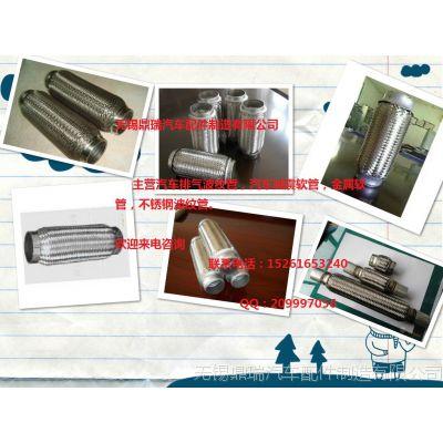 【厂家直销】供应汽车消声器金属波纹管、绕性软管