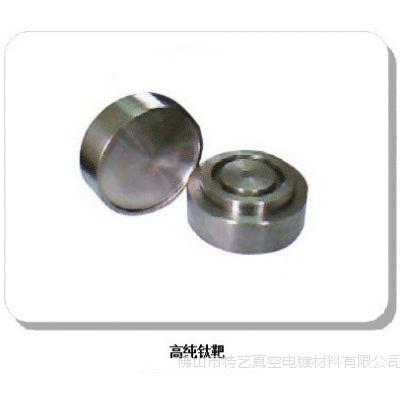 高纯钛靶--专业批发销售钛靶 钛丝,纯度高,质量保证!