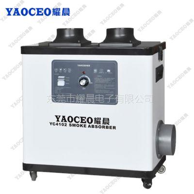 YAOCEO耀晨电烙铁除烟机,烟雾净化过滤系统,烟雾净化过滤设备,焊锡排烟机其它废气处理成套设备