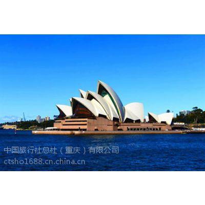 旅游团报价|重庆旅游团|中旅重庆分公司